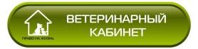 Ветеринарный кабинет МООГНПЖ «Право на жизнь»